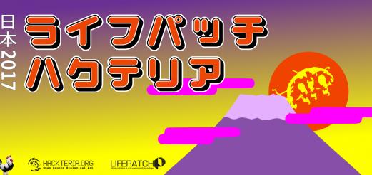 dusjagr joins lifepatch for Workshop-Tour in Japan – Feb 2017